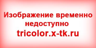 Детский пакет каналов Триколор ТВ