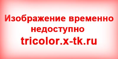 «МАТЧ! ФУТБОЛ +» пакет каналов Триколор ТВ